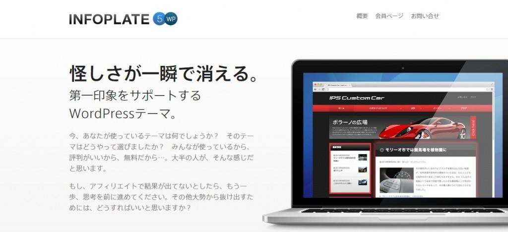 INFOPLATE 5 for WordPress
